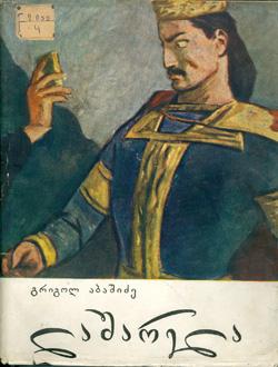 Grigol Abashidze's Lasharela