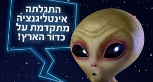 Bus company rejects ad featuring an extraterrestrial