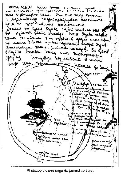 A page from Cosmonaut Kovalenok's onboard journal, showing his sketch of the UFO (image credit: Boris Shurinov).