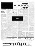 The Rabochaya Tribuna article on Maltsev. Click to enlarge.