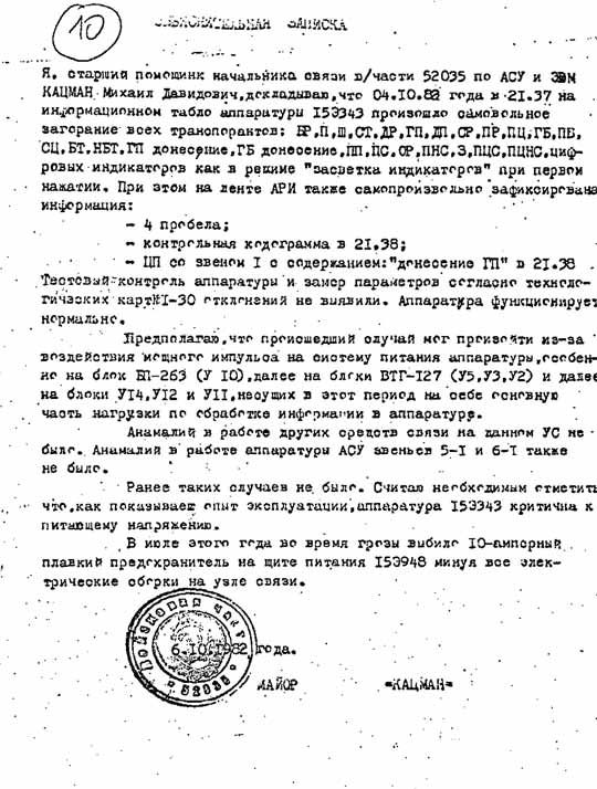 Major Kataman's deposition.