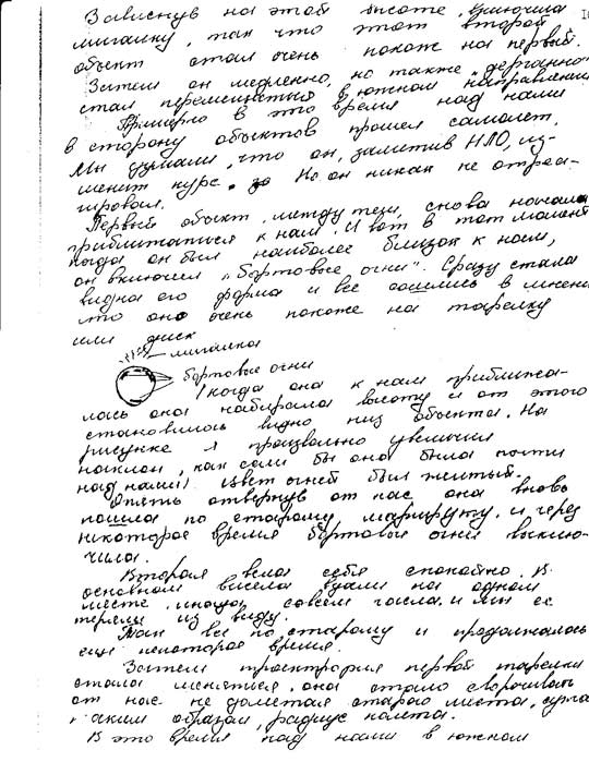 Hand written deposition with small sketch by one of the military witnesses of the Usovo case.