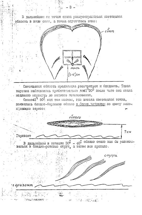 One of the military UFO documents from the dossier obtained by George Knapp.